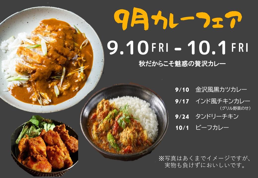 カレーフェア開催【9/10~10/1毎週金曜】