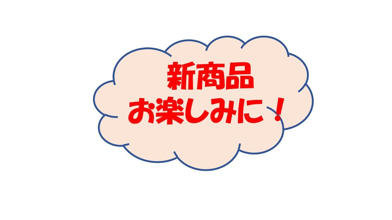 【B】メンチカツ